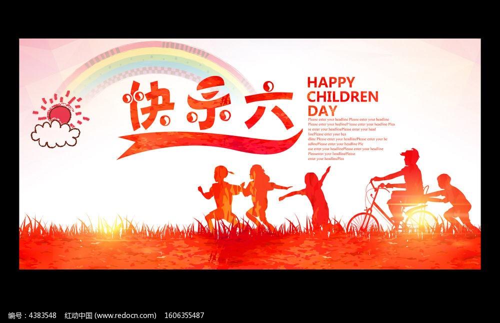 儿童节快乐可爱字体