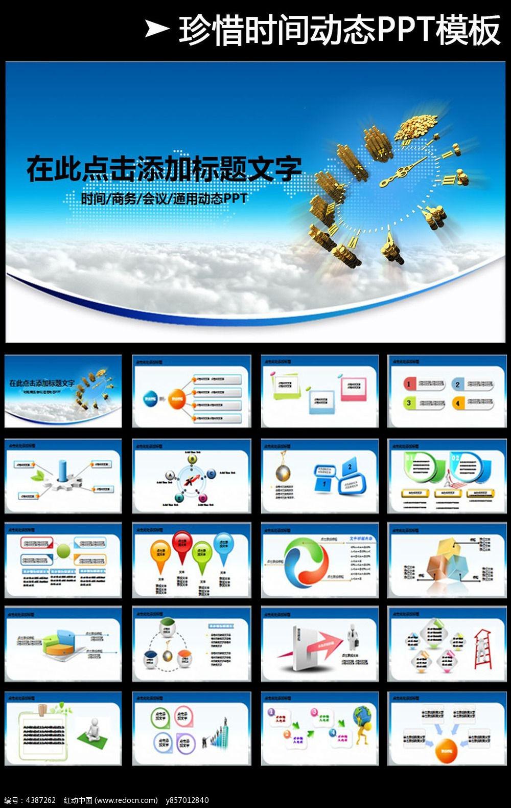 企业职场规划ppt模板