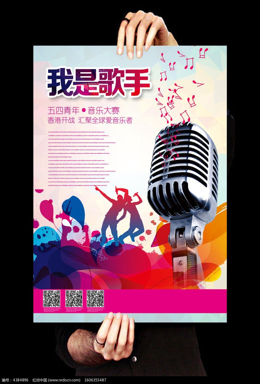 创意我是歌手音乐比赛海报设计图片