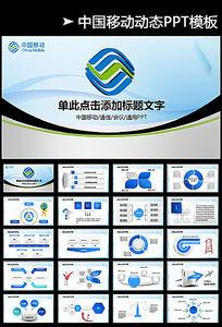 中国移动通信ppt模板