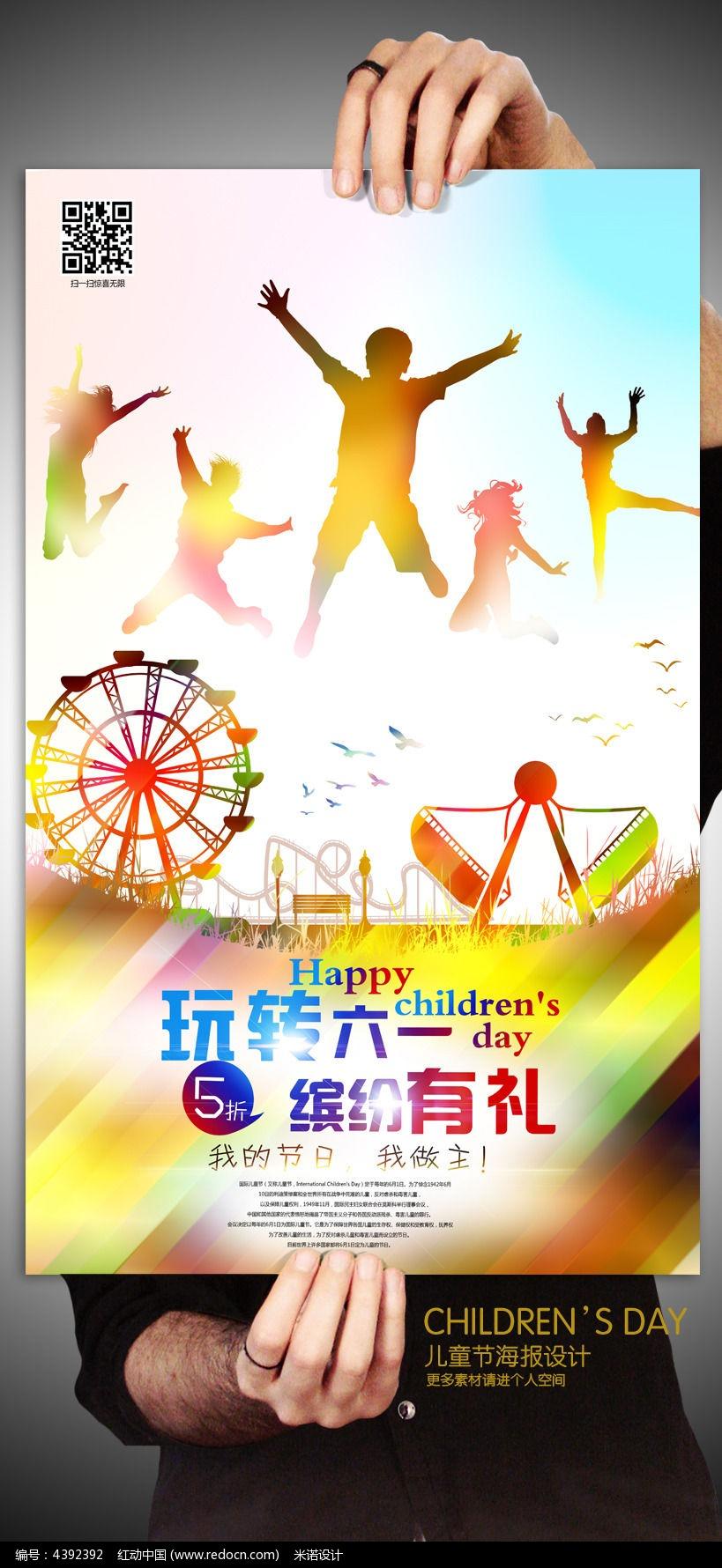创意六一儿童节海报psd设计下载图片