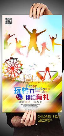 儿童节创意活动海报设计