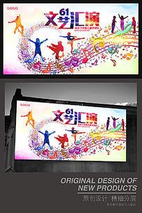 儿童节水彩文艺汇演背景板