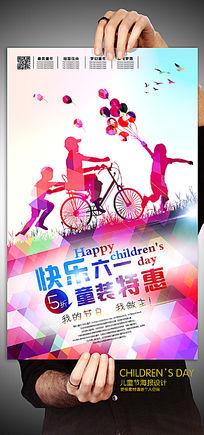 儿童节童装促销海报设计