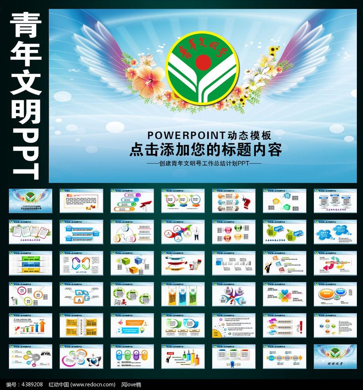 标签: 青年文明号PPT 事迹宣传 放飞梦想 事迹报告会 PPT PPT模板 图片