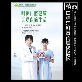 关爱口腔健康医生护士形象展板