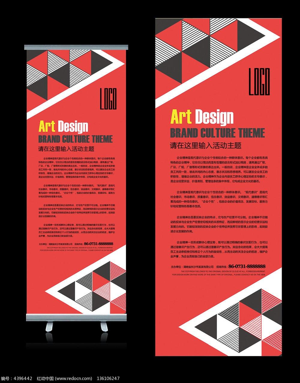 红色政府方块x展架背景设计图片