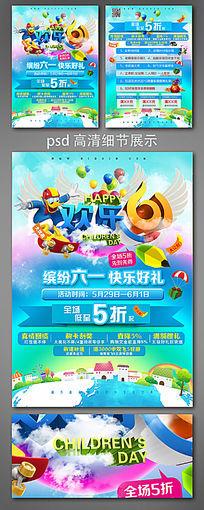 欢乐61儿童节宣传单设计