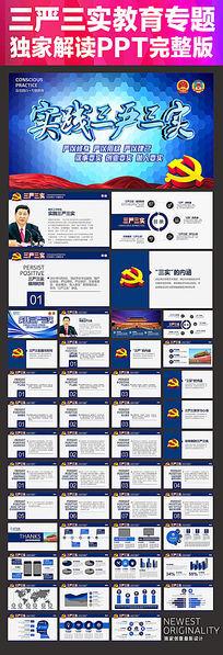 """11款 开展""""三严三实""""专题教育党课PPT模板"""