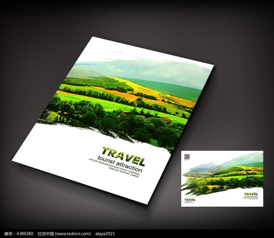 旅游务画册封面