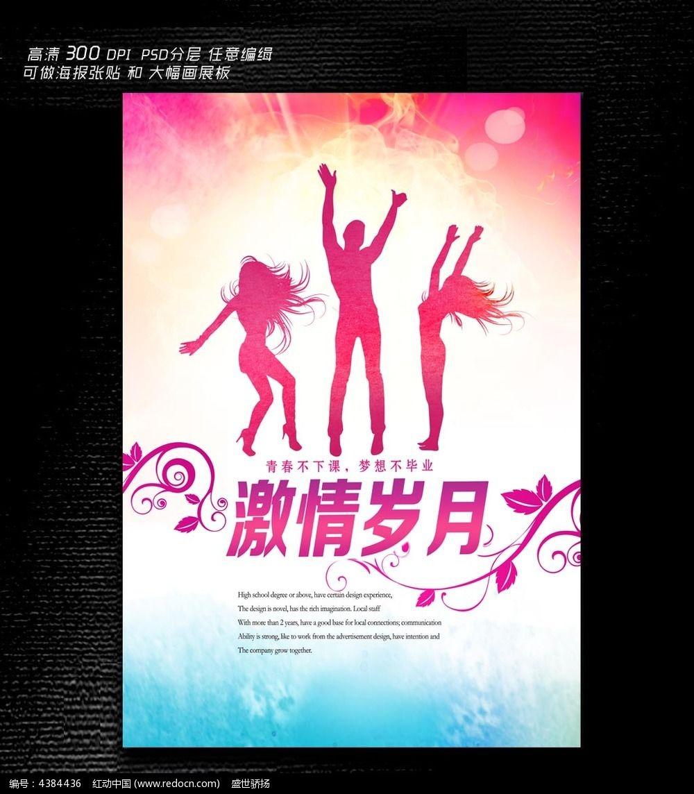 青春岁月 青春动力 致青春 青春向上 追?-11款 青年放飞梦想海报设计图片