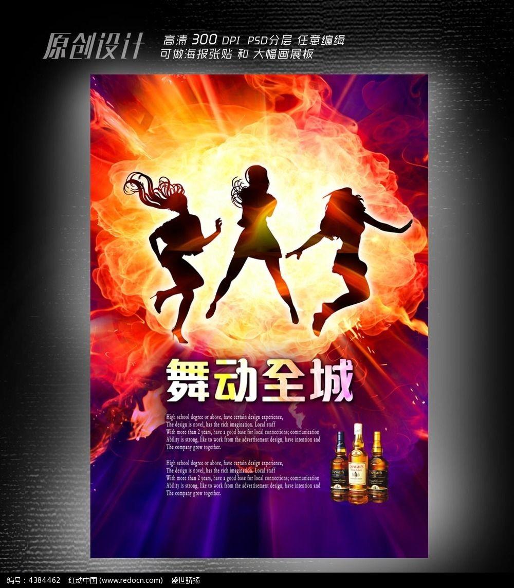 酒吧舞厅海报模板图片