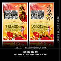 抗日战争胜利70周年纪念日展板