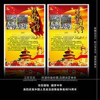 11款 抗日战争胜利70周年纪念日展板psd设计下载