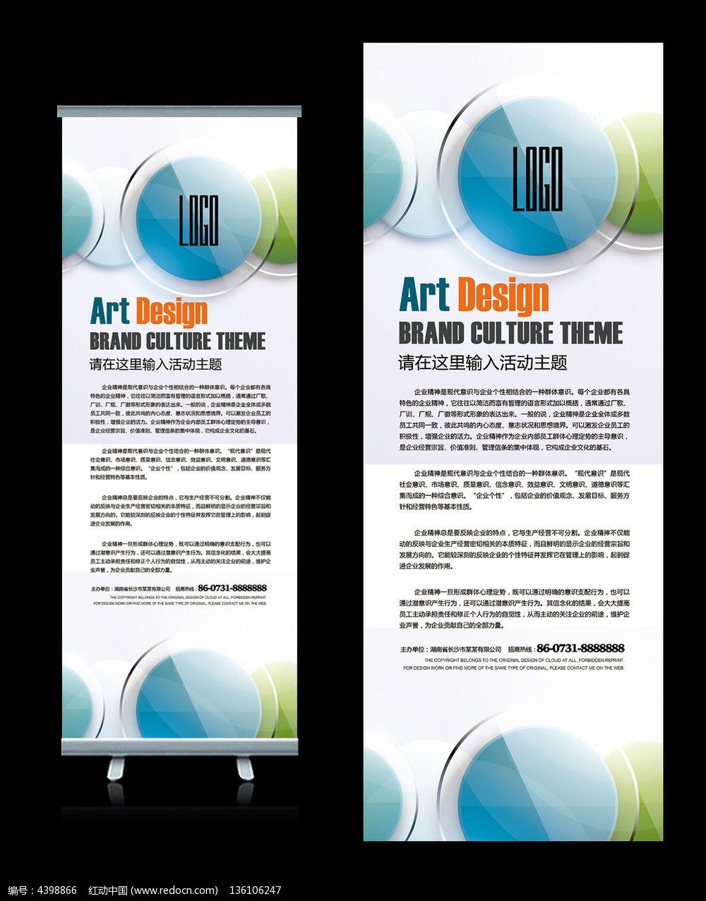 科技公司创意活动x展架设计图片