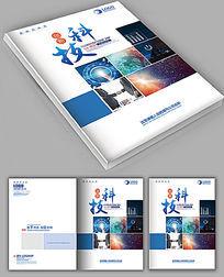 科技行业画册封面设计