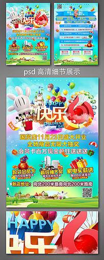 快乐61儿童节宣传单设计