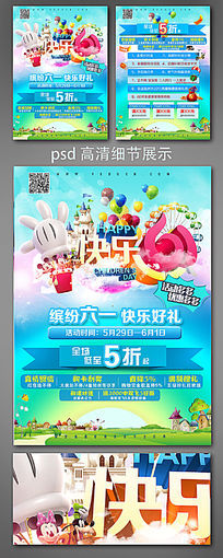 快乐六一儿童节宣传页设计