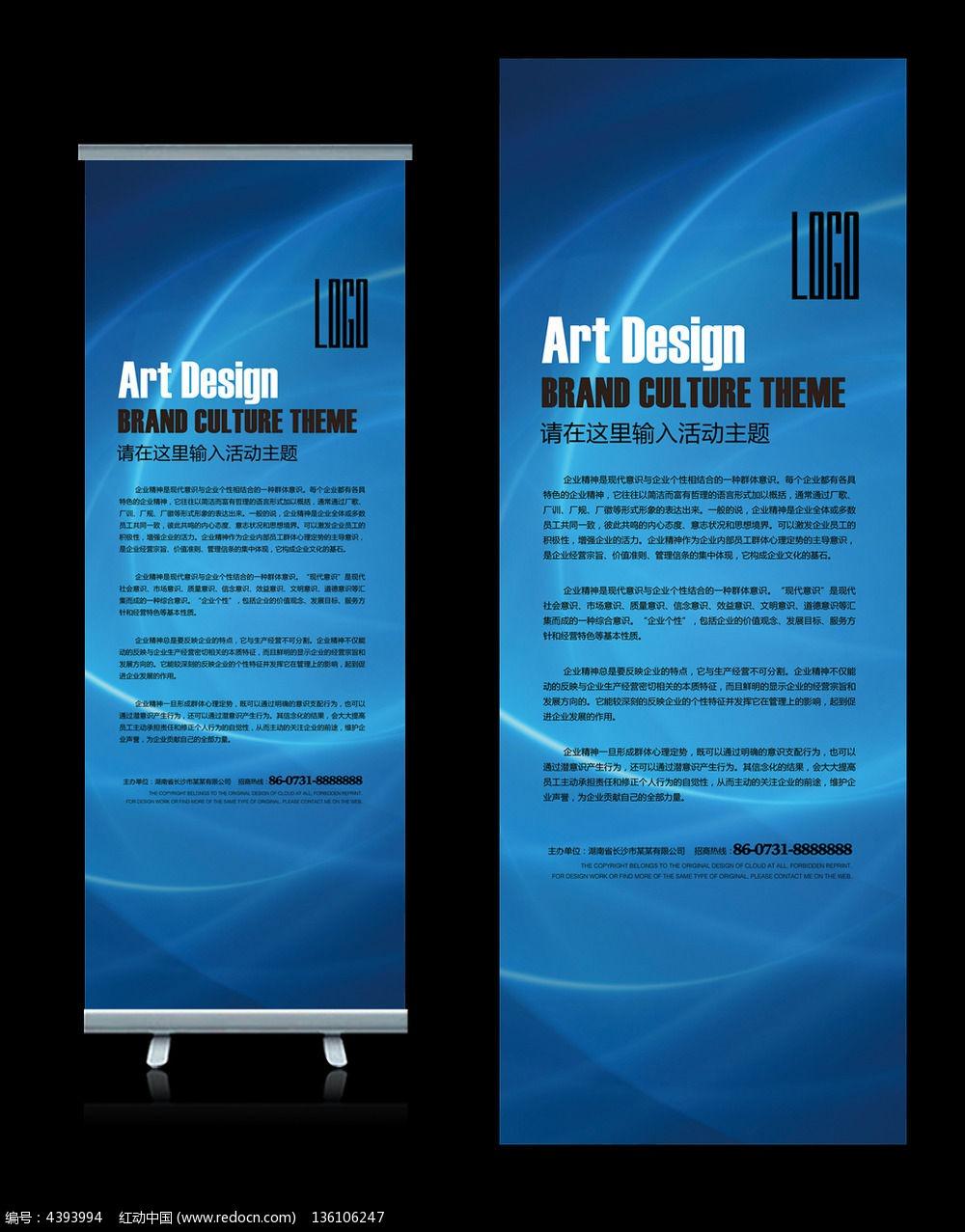 蓝色科技公司x展架背景设计图片