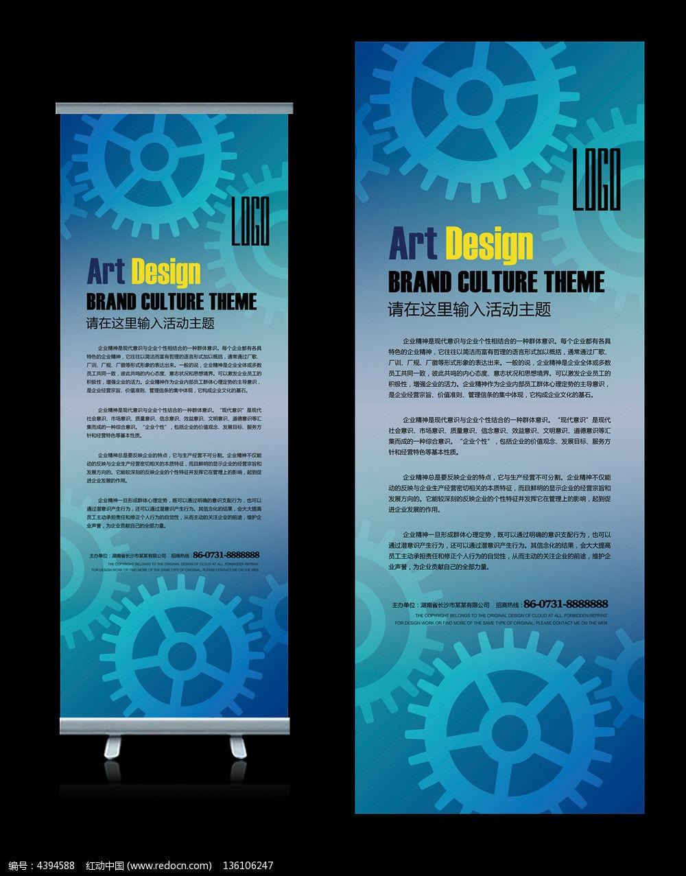 蓝色五金机械x展架背景设计psd素材下载_x展架 易拉宝
