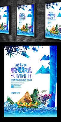 蓝色粽夏飘香端午节海报设计