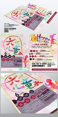 六一儿童节活动宣传单设计