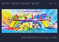 六一儿童节快乐舞台背景模板