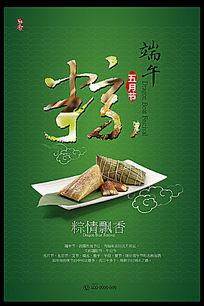 绿色波纹端午节香棕海报