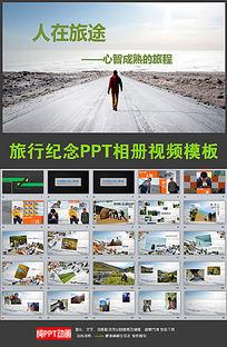 旅行旅游纪念册PPT片头模板
