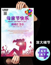 亲吻母亲节活动海报设计