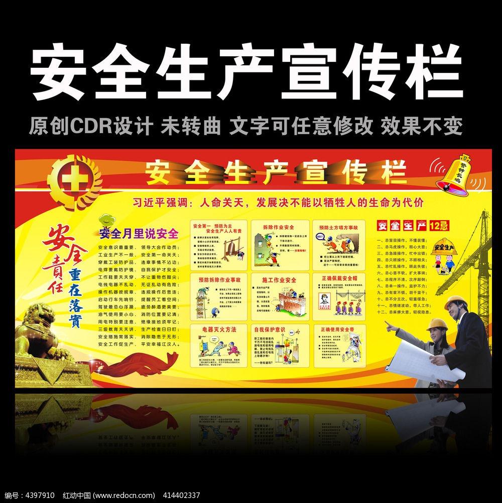 建筑工地安全施工宣传海报