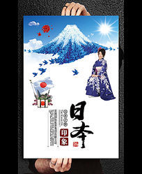 日本印象日本旅游海报