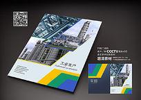 时尚工业生产画册封面设计