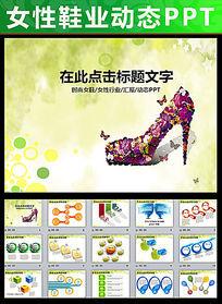 时尚女鞋业绩报告PPT