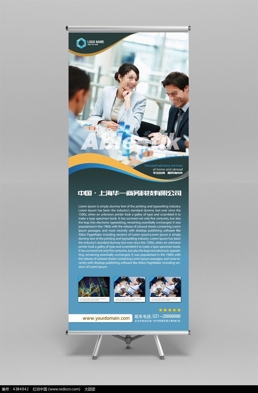 标签:欧式商务展架背景 企业易拉宝 公司宣传展架  商务人士