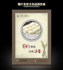 食堂节约粮食宣传海报