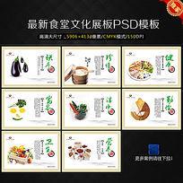 食堂文化系列展板