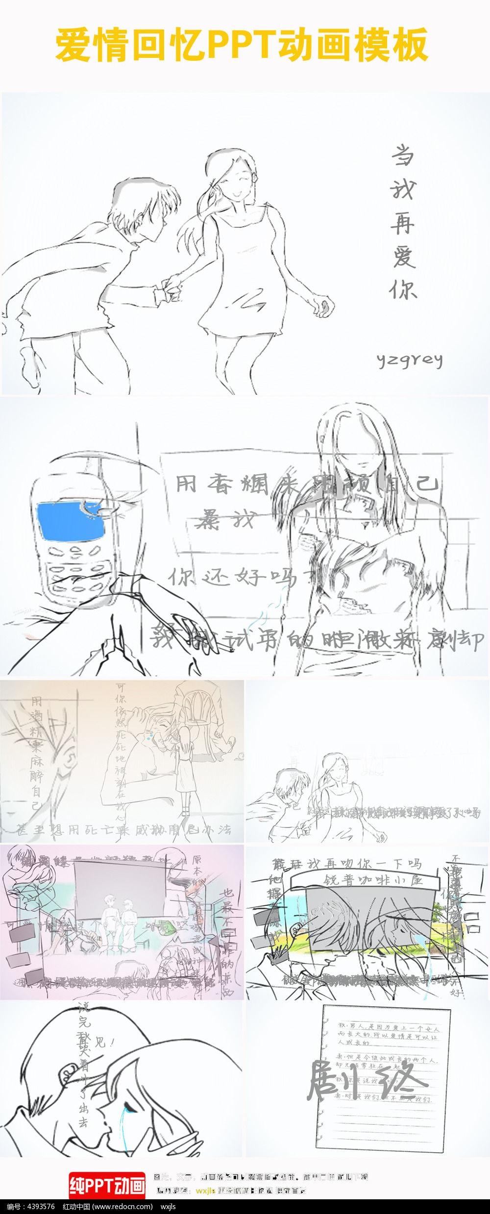 手绘浪漫爱情回忆故事ppt动画视频模板