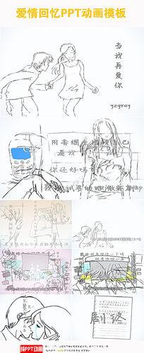 手绘浪漫爱情回忆故事PPT动画视频模板 ppt