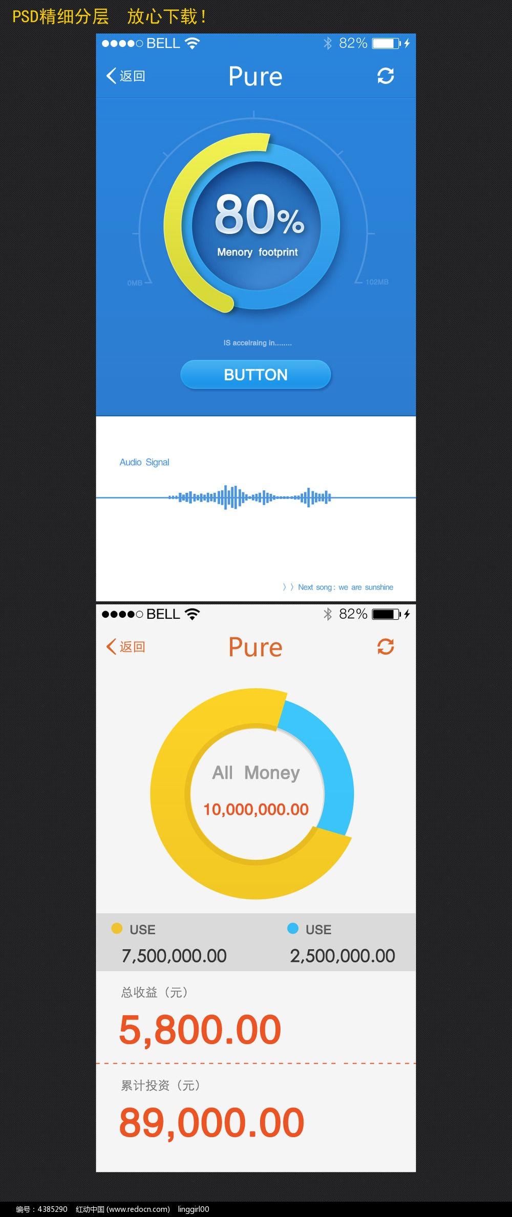 手机界面环形表格APP图片