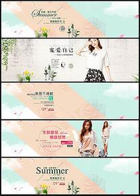 淘宝韩版女装全屏轮播海报模板