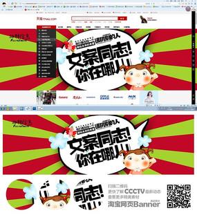淘宝天猫网页招聘banner设计