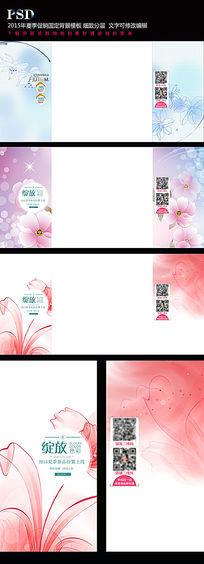 淘宝夏季化妆品固定背景设计