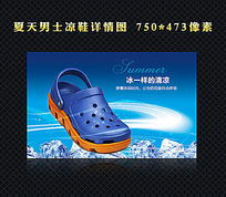 淘宝夏季凉鞋主图背景设计