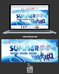 淘宝夏季旅游度假海报设计