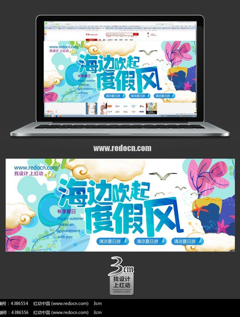 淘宝夏日度假旅游海报图片