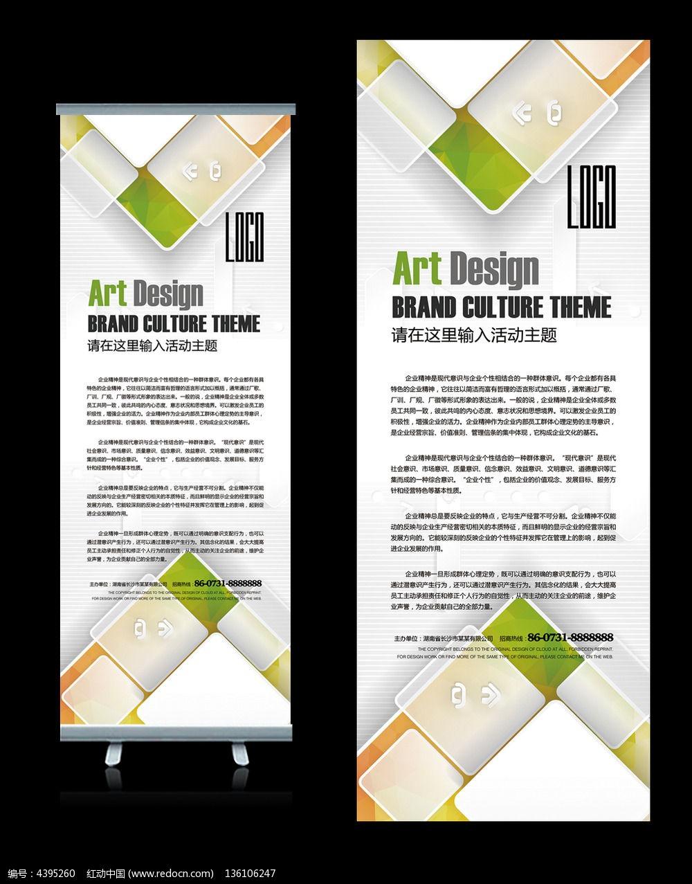 通讯app开发科技公司创意x展架设计图片