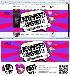 网站营销招聘海报设计