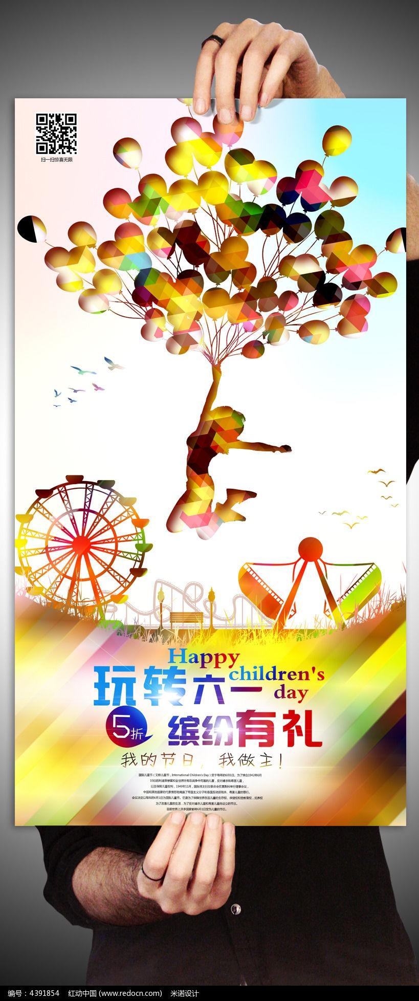 61儿童节 放飞梦想