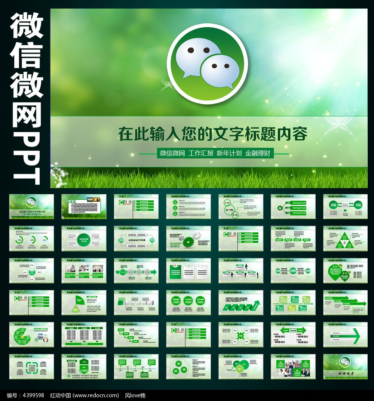 微信网络营销ppt模板